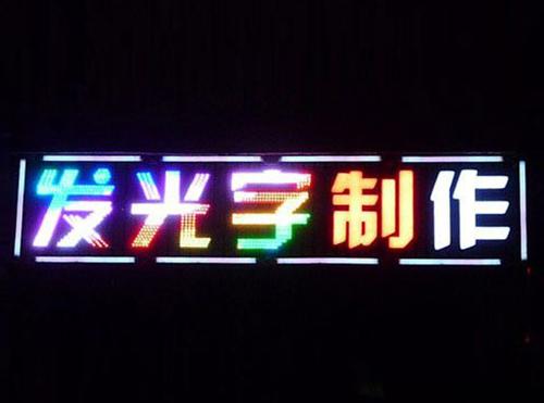 沈阳发光字